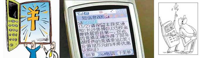 诈骗短信如何通过网站诈骗_寻人平台_寻人诈骗