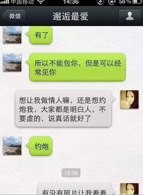 出轨的微信聊天记录_马蓉出轨证据微信_微信出轨
