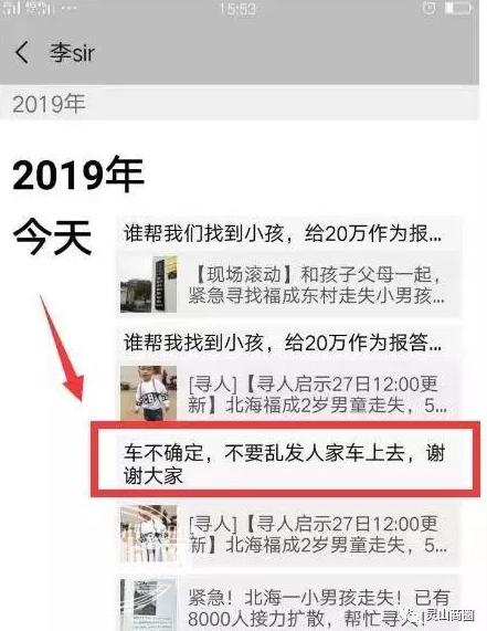 微博寻人_寻人平台_寻人诈骗